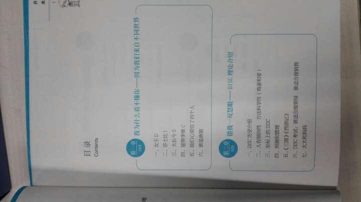 DISC职场人格测试学 晒单图