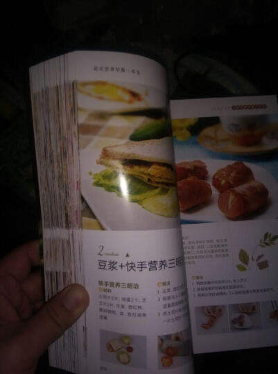 花式营养早餐一本全 婴幼儿儿童营养早餐一本就够 早点花样大全 中式西式早餐菜谱食谱 美味早 晒单图
