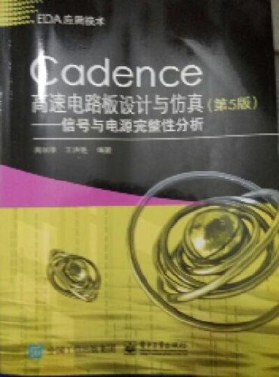 Cadence高速电路板设计与仿真(第5版)――信号与电源完整性分析 晒单图