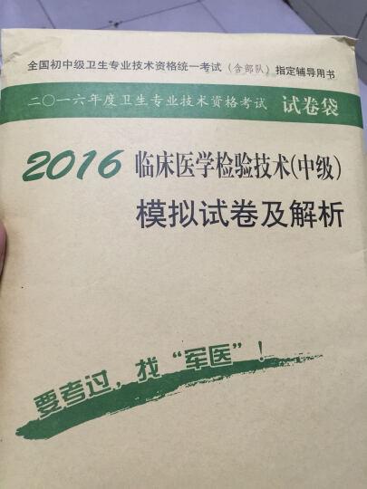 2016年临床医学检验技术(中级)模拟试卷及解析(第八版 试卷袋) 晒单图