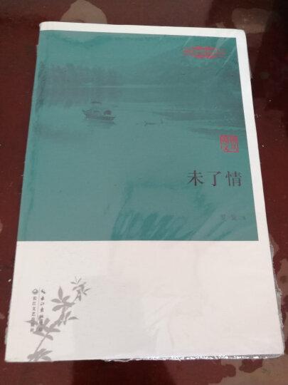 未了情/赣州文学精品丛书 晒单图