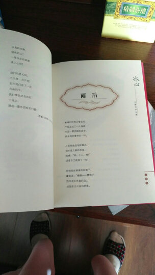 冰心儿童文学全集-诗歌小说卷(美绘版) 晒单图