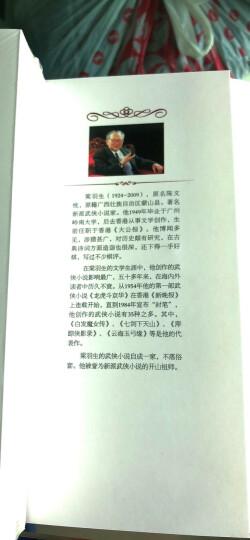 (朗声名家插画版)梁羽生作品集_侠骨丹心(40_41)(全二册) 晒单图