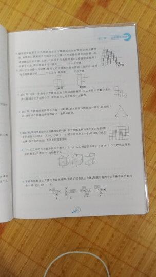 奥数典型题 举一反三 精讲版 七年级/7年级 A版+B版 上册下册通用 初一年级数学思维训 晒单图