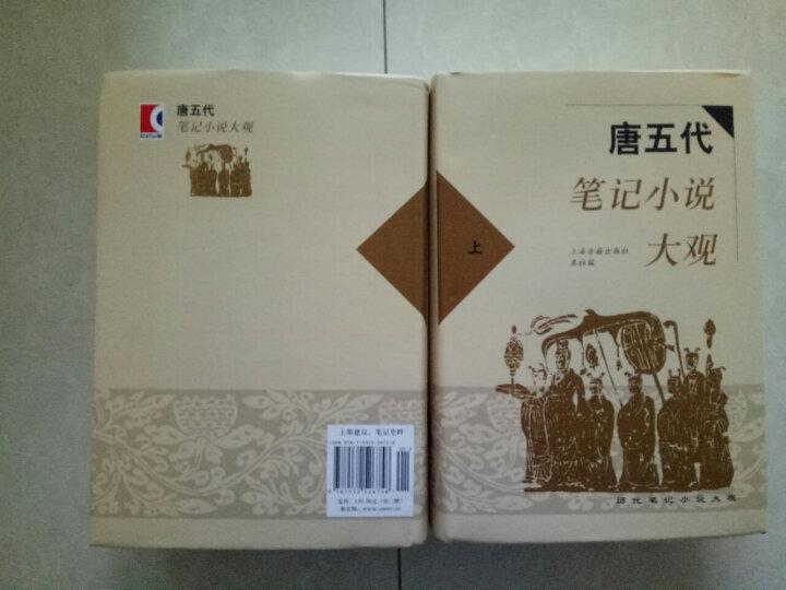 唐五代笔记小说大观(套装共2册) 晒单图