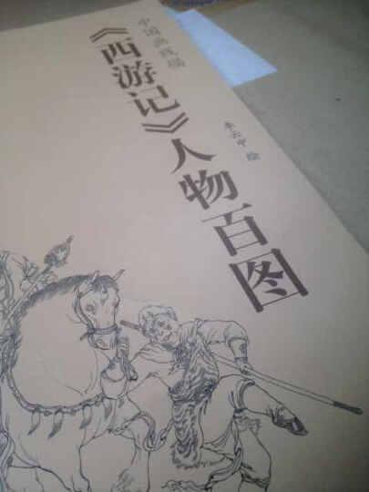 中国画线描:《西游记》人物百图 晒单图