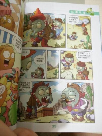植物大战僵尸2:极品爆笑多格漫画(6) 晒单图