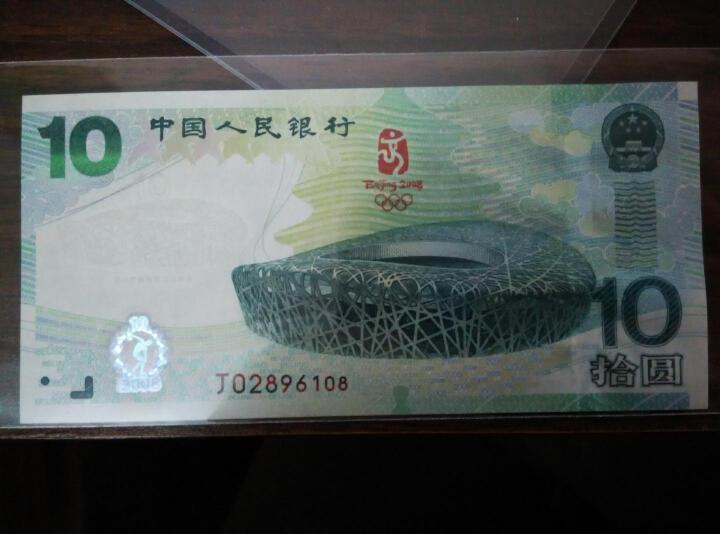 2008年奥运钞10元奥运钞 大陆钞奥运钞 纪念钞绿钞 鸟巢新秀场收藏---- 无四七尾号八 晒单图
