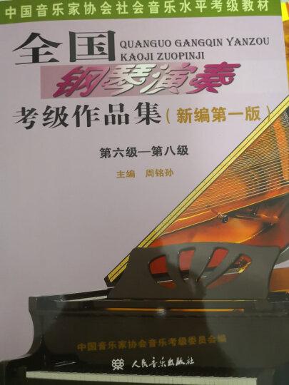 名森(Minsine) 商城正版全国钢琴演奏考级作品集6-8级 钢琴考级教材 周铭孙主编 晒单图