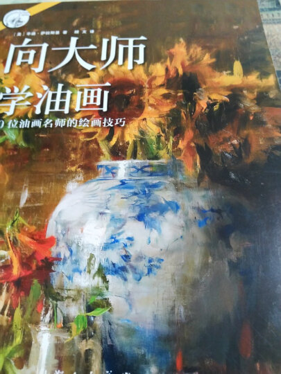 向大师学油画:20位油画名师的绘画技巧 晒单图