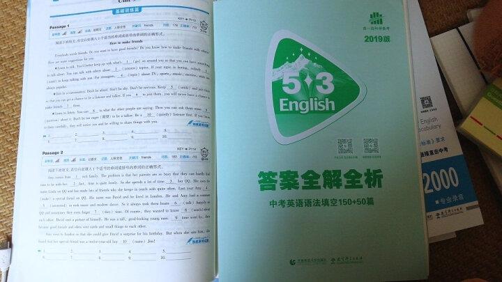 曲一线官方正品 2020版53中考英语语法填空全国各地中考适用 5年中考3年模拟初中英语 晒单图