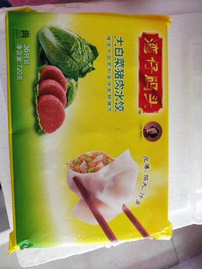 湾仔码头 大白菜猪肉水饺 速冻饺子 720克/袋/36只*4袋 晒单图