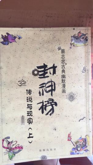 蔡志忠古典幽默漫画 封神榜 传说与现实(上) 晒单图