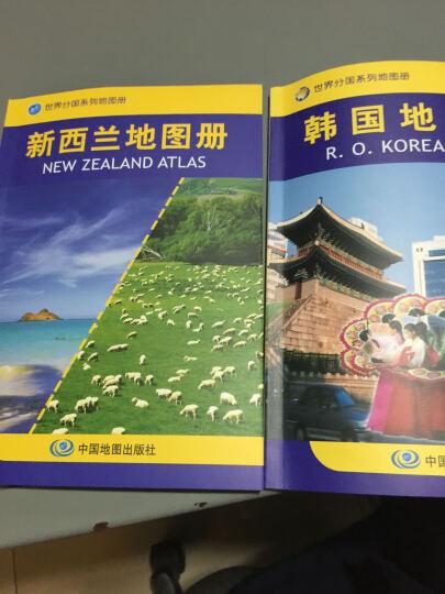 新西兰地图册/世界分国系列地图册 晒单图