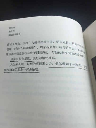 双城记(原版插图 精装典藏本) 晒单图