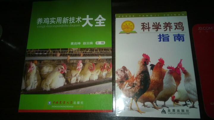 养鸡实用技术大全 晒单图