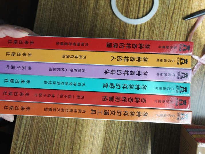 """""""乐乐趣""""翻翻书:各种各样系列(中英文对照 套装共6册) 晒单图"""