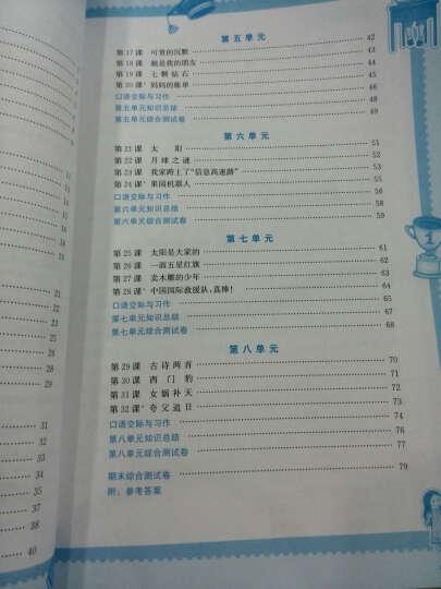 2016春1+1轻巧夺冠·优化训练:三年级语文(下)·人教版 晒单图