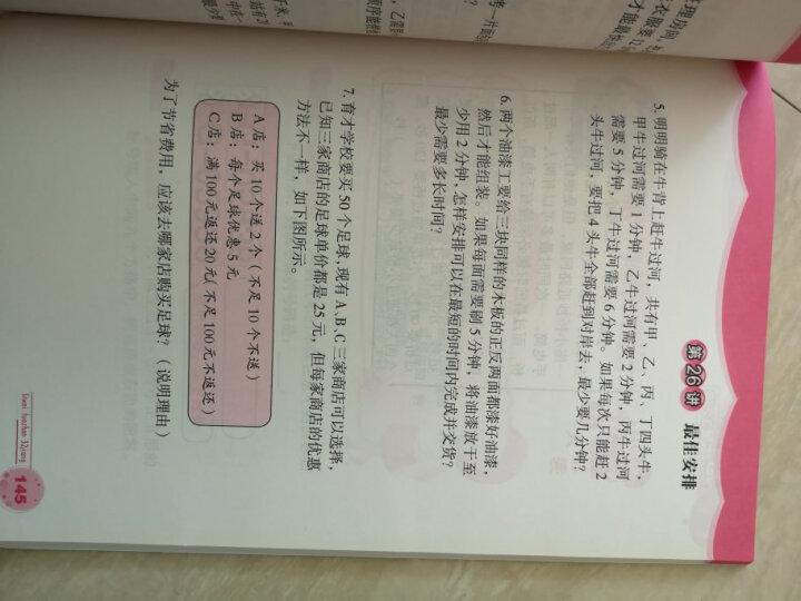 小学奥数新体验丛书:小学数学思维拓展32讲(三年级) 晒单图