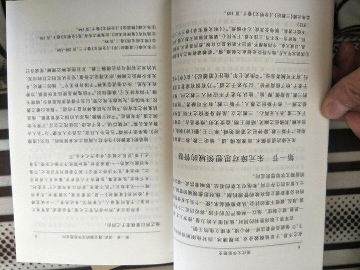 明代文学思想史(套装上下册) 晒单图