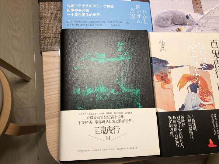 百鬼夜行:阴 晒单图