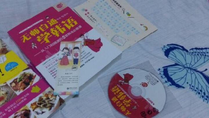无师自通学韩语 从入门到精通的5堂韩语必修课 英语与其他外语 书籍 晒单图