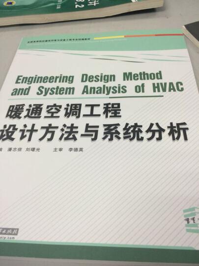 全国高等院校建筑环境与设备工程专业统编教材:暖通空调工程设计方法与系统分析 晒单图