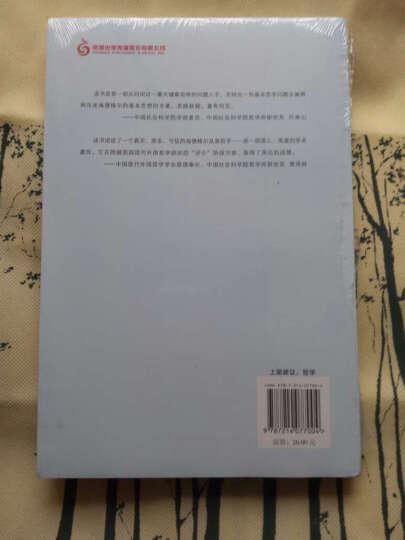 时间与永恒:论海德格尔哲学中的时间问题 晒单图