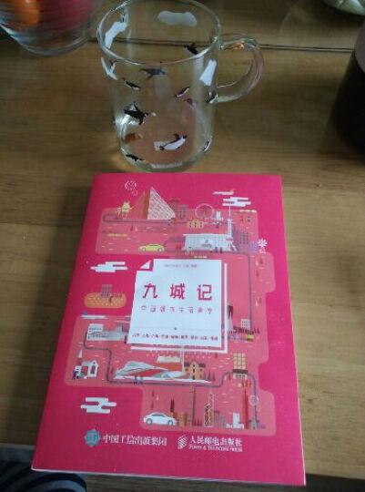 九城记:中国城市生活美学 晒单图
