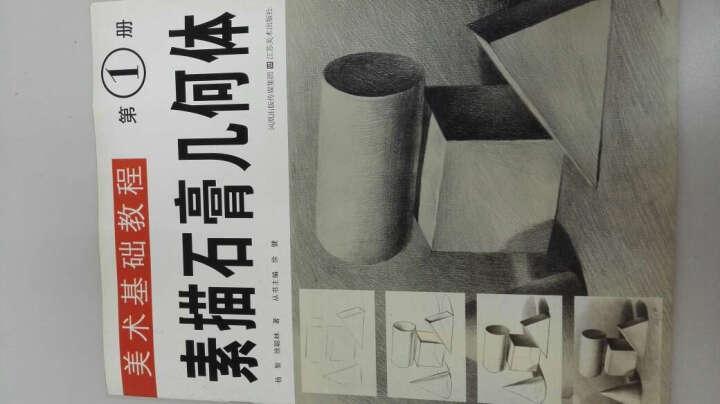 美术基础教程(第1册):素描石膏几何体 晒单图