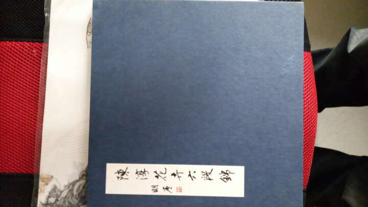 陈淳花卉六段锦 晒单图