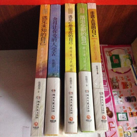 张德芬身心灵五部曲全5册 张德芬 遇见未知的自己张德芬著 官方正版 成长的生活心得 晒单图