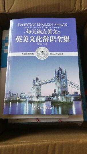 每天读点英文英美文化常识全集 晒单图