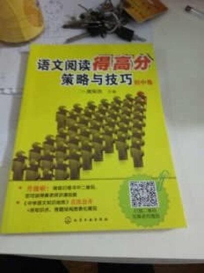 黄保余中学语文得高分必备系列·初中卷(套装共3册) 晒单图