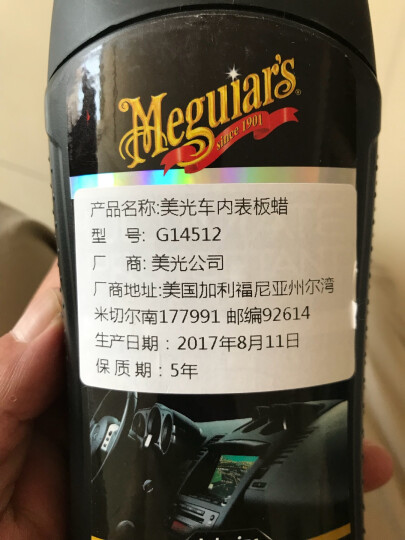 美光(Meguiar's)内饰表板蜡仪表板去污上光内饰镀膜塑料橡胶清洗养护G14512 晒单图