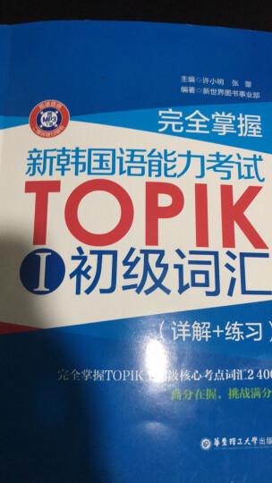 完全掌握·新韩国语能力考试TOPIK 1 初级词汇(详解+练习)(赠MP3下载) 晒单图