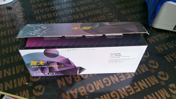 探戈(TANGO) TG-CE278A高品质硒鼓 天章出品(适用惠普HP P1566/P1606dn/M1536dnf Canon 4450) 晒单图