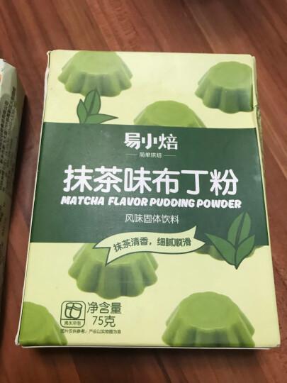 易小焙抹茶味布丁粉 草莓芒果鲜奶鸡蛋哈密瓜果冻粉 diy甜品原料75g 晒单图