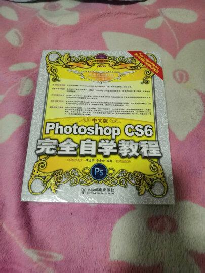 Photoshop CS6完全自学教程(中文版 附DVD光盘) 晒单图