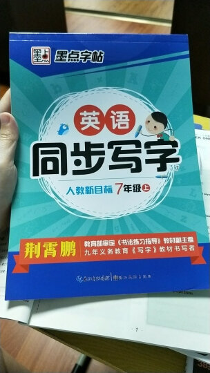 2016秋 英语同步写字:七年级上(人教新目标)  晒单图