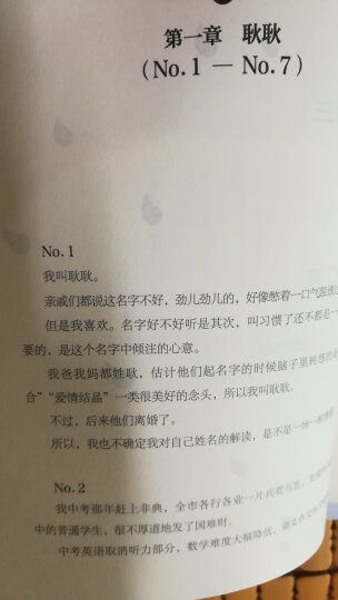 最好的我们(刘昊然谭松韵主演热播影视剧同名书) 晒单图