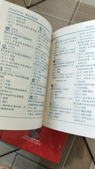 小学生常备工具书 习字组词造句同义词反义词 成语词典 笔顺规范字典 必背古诗词(套装共5册) 晒单图
