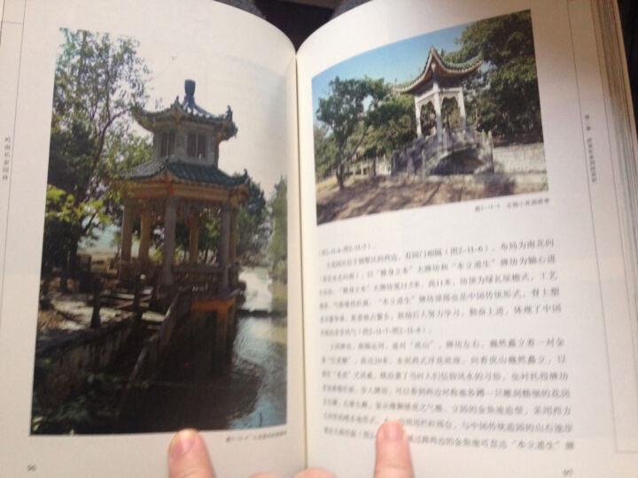 中国古代建筑知识普及与传承系列丛书·中国古典园林五书:岭南私家园林 晒单图