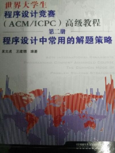 世界大学生程序设计竞赛<ACM\ICPC>*教程(第2册程序设计中常用的解题策略) 晒单图