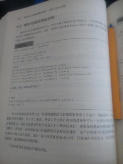正版包邮 Selenium 2自动化测试实战——基于Python语言   晒单图
