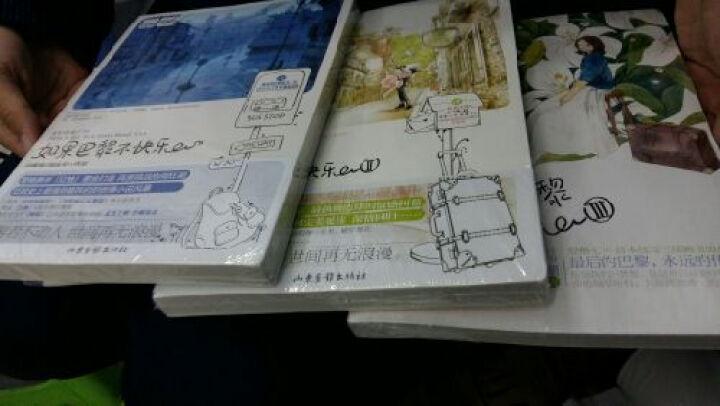 如果巴黎不快乐1-3 全三册 白槿湖 著 全套123册 晒单图