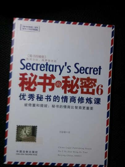 优秀秘书的情商修炼课-秘书的秘密-6 晒单图