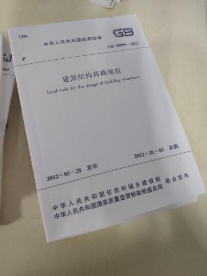 地下防水工程质量验收规范(GB50208-2011) 晒单图
