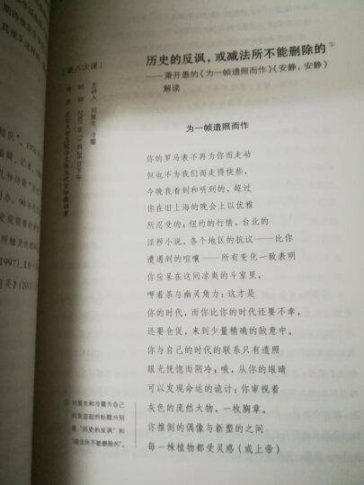 在北大课堂读诗(修订版) 晒单图