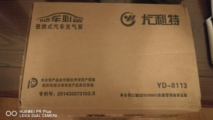 尤利特(UNIT)车载带组合工具 12v自动电动充气泵YD-8113 打气机 方便快捷足球 电动车 摩托车 橡皮艇 充气床 汽车用轮胎 晒单图
